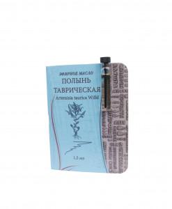 Эфирное масло Полынь таврическая 1,5 мл.